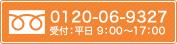 0120-069-327